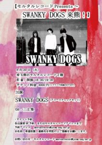 モルタルレコードPresents ~SWANKY DOGS来熊!