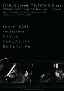 """SWANKY DOGS """"Light"""" Release tour in Crest"""