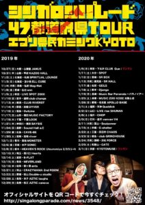 47都道府県TOUR エブリ県民カミングKYOTO 弘前